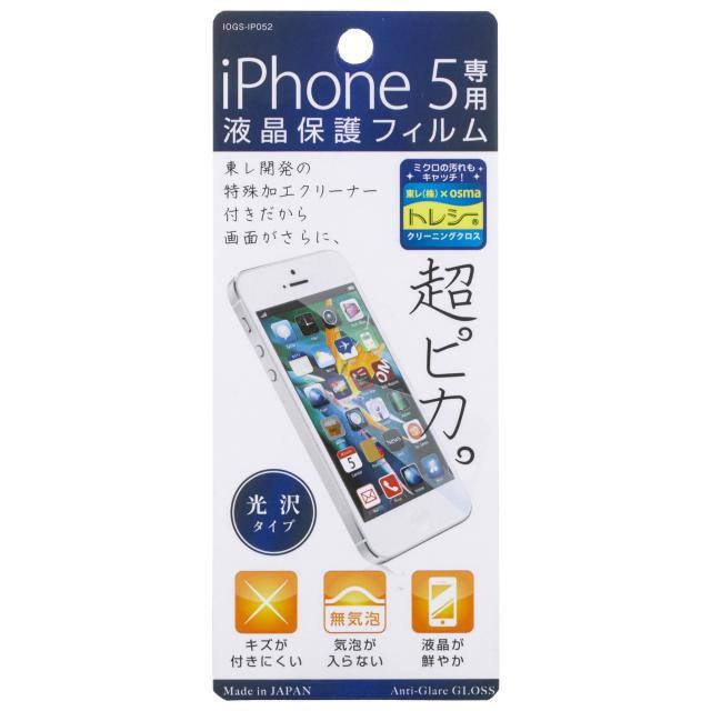 iPhone5用無気泡アンチグレア光沢フィルム